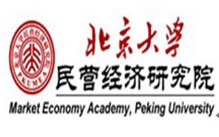 北京大学民营经济院高研班